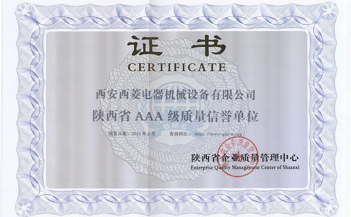 喜讯!热烈祝贺我公司获得AAA级质量信誉单位荣誉证书